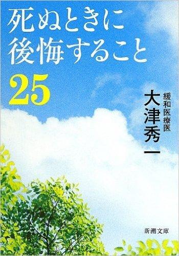regret25