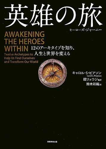 book_awakening_the_heros_within