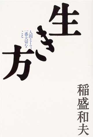 book_iki_kata