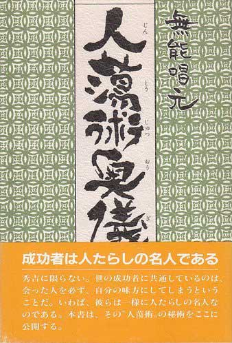 book_jin_to_jutsu_ogi