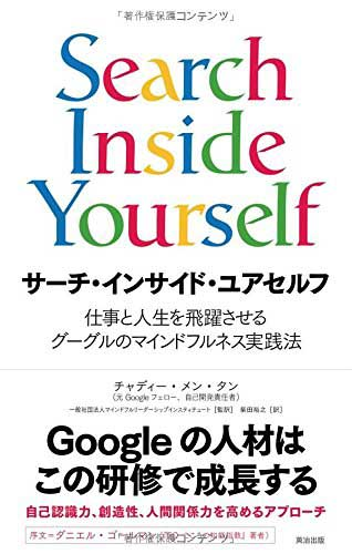 book_search_inside_yourself