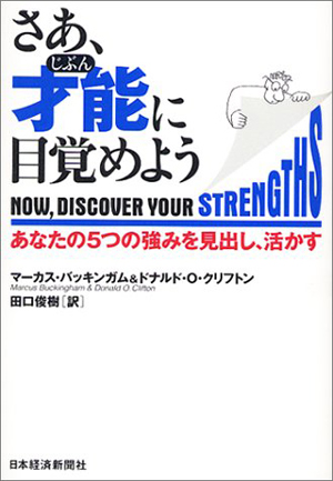 businessskill_strengths