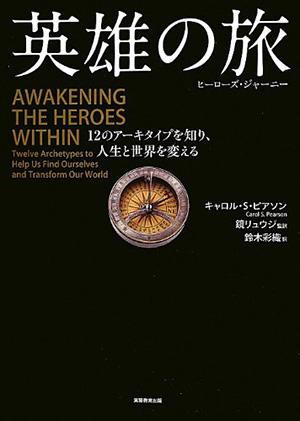 hero_Journey
