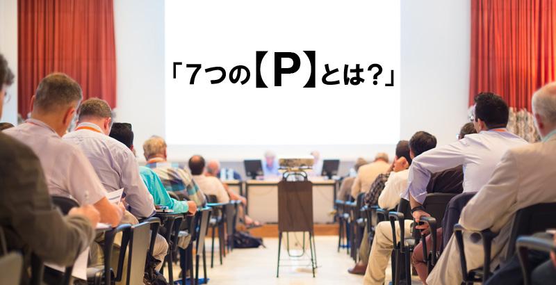 conferenceandpresentation