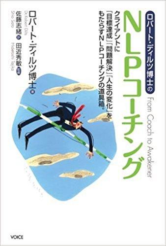 「NLPコーチング」/ロバート・ディルツ 著、田近秀敏 監修、 佐藤志緒 翻訳