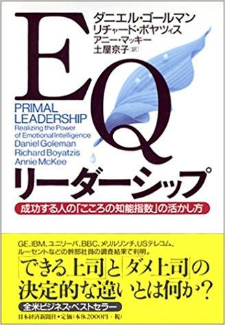 「EQリーダーシップ 成功する人の「こころの知能指数」の活かし方」/ダニエル ゴールマン、リチャード ボヤツィス、アニー マッキー 著、土屋京子 訳