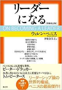 「リーダーになる」/ウォレン・ベニス 著、伊東奈美子 翻訳
