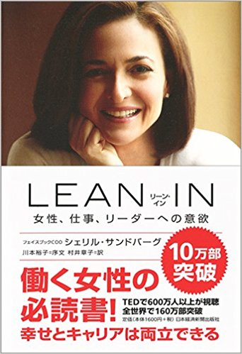 「LEAN IN(リーン・イン) 女性、仕事、リーダーへの意欲」/シェリル・サンドバーグ 著、川本裕子 序文、村井章子 翻訳