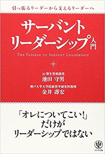 「サーバントリーダーシップ入門」/池田守男・金井壽宏 著