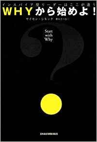 「WHYから始めよ!―インスパイア型リーダーはここが違う」/サイモン・シネック 著、栗木さつき 翻訳