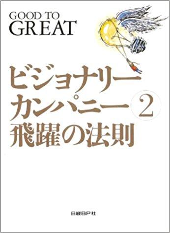 「ビジョナリー・カンパニー 2 – 飛躍の法則」/ジム・コリンズ 著、山岡洋一 翻訳