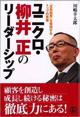 ユニクロ・柳井正のリーダーシップ「全員経営」を実現するトップの言葉