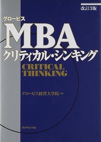 グロービスMBAクリティカル・シンキング (グロービスMBAシリーズ)