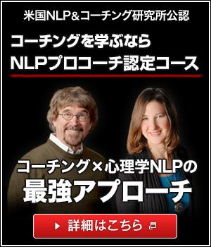 NLPプロコーチ認定コース