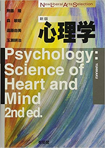 心理学 新版 (New Liberal Arts Selection)