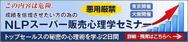 NLPスーパー販売心理学セミナー