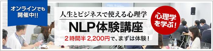 NLP体験講座(ビジネス・仕事用)