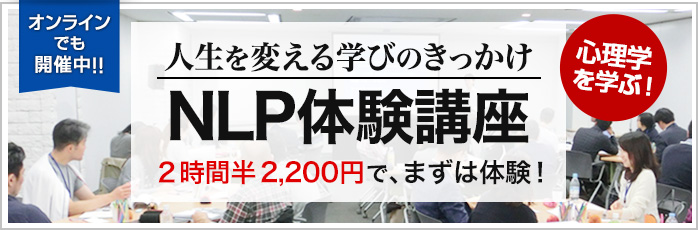 NLP体験講座(スマホ用)
